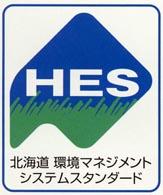 北海道環境マネジメントシステムスタンダード
